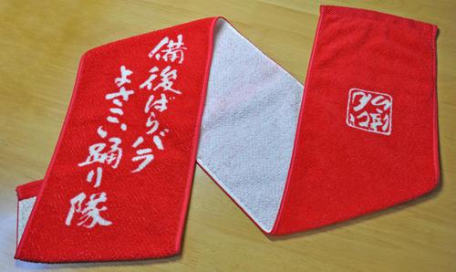 towel_binbara.jpg