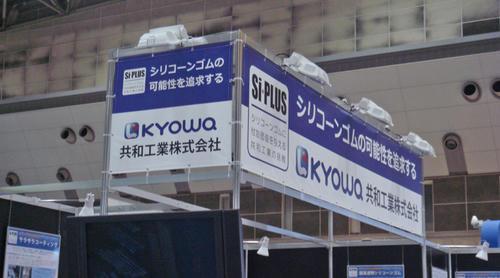 sign_kyowa.jpg