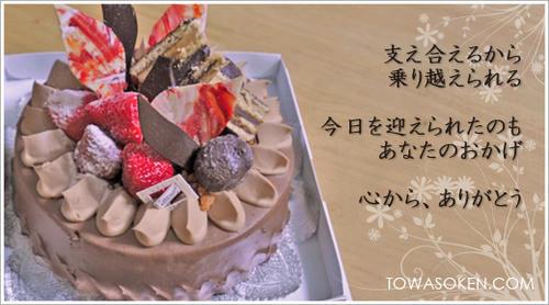 cake20101208.jpg