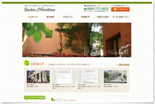 garden-hiroshima_20110927.jpg