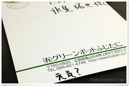 fujitani_20111220.jpg