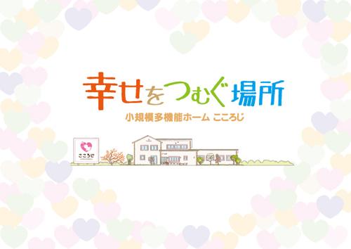 panf_cocoroji_20120111-2.jpg