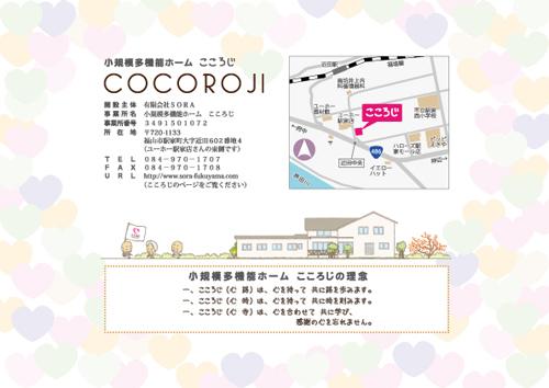 panf_cocoroji_20120111-3.jpg