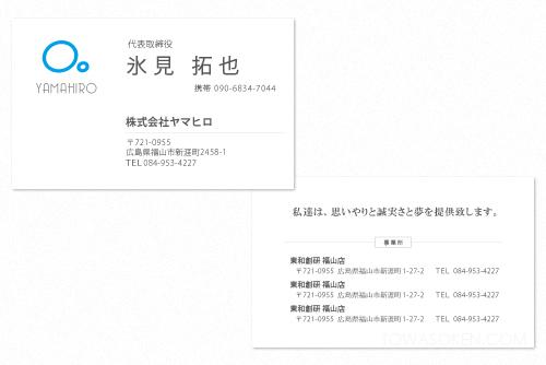 yamahiro_20120503-2.jpg