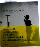 昭和十年代の時空