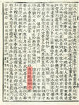 1592-10-13 我が国絶無剣手.jpg