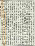 1593-2-10c 我国被虜女人.jpg