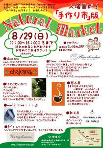 naturalmarket_summer.jpg