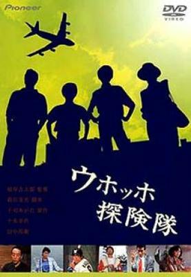 ウホッホ探検隊のポスター