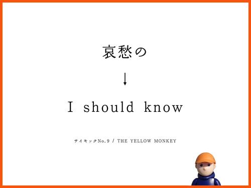 哀愁の I should know