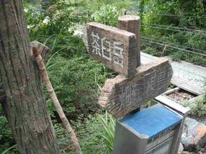 茶臼岳への道標