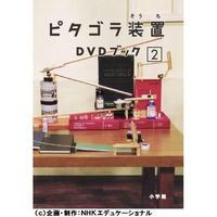 ピダゴラ装置DVD2