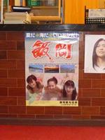20080720-飯岡