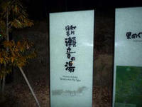 20090112-瀬音の湯02