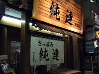 20091003-純連