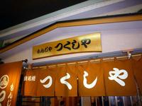 20091011-もんじゃ01