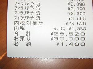 PICT1550.JPG