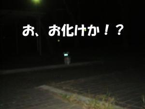 目力ビーム2
