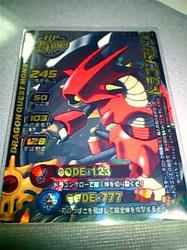 dragonmacine.jpg