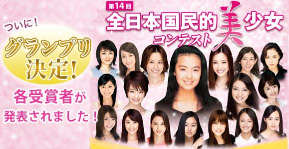 国民的美少女コンテスト 2014 投票結果