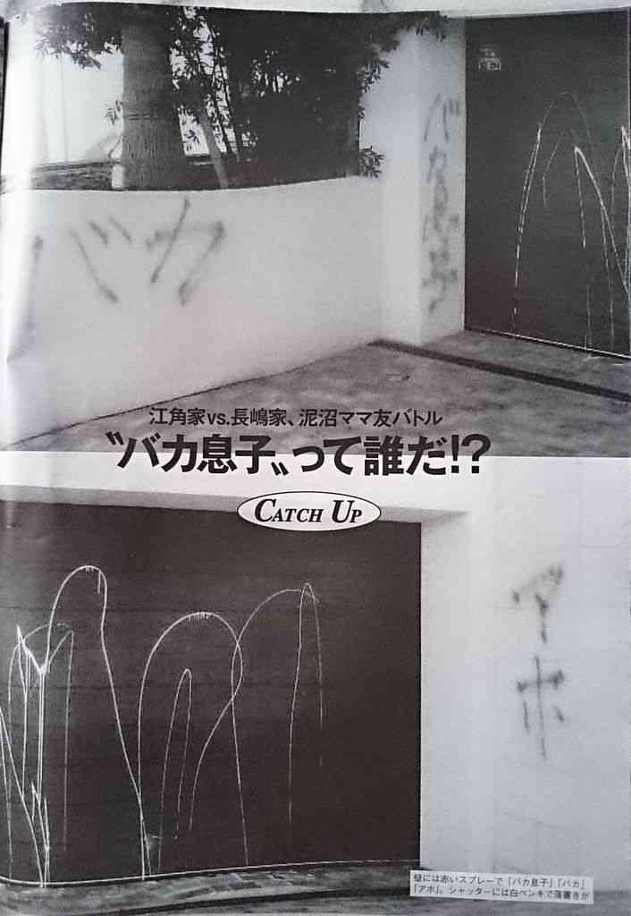 江角マキコ 長嶋一茂邸の落書き