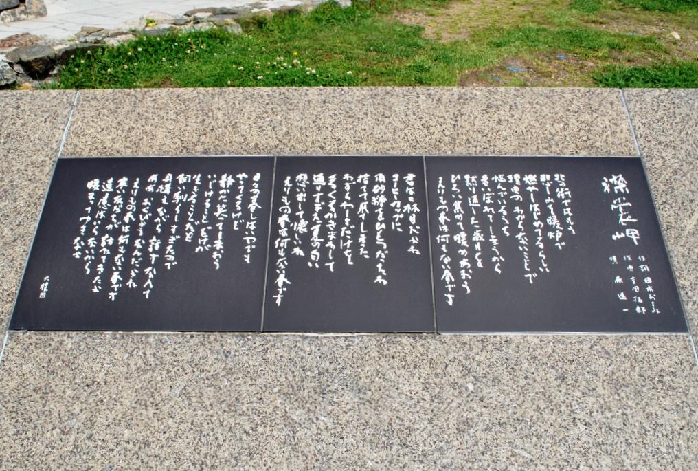 襟裳岬にある歌碑