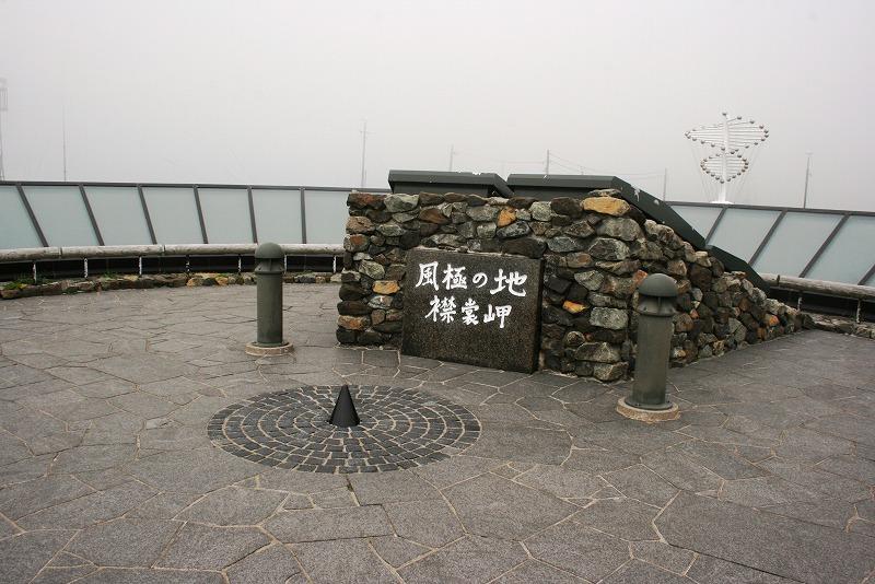 風極の地 襟裳岬