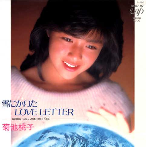 雪にかいたLove Letter 菊池桃子 ジャケットイメージ