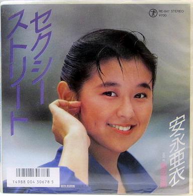 セクシーストリート 安永 亜衣 ジャケットイメージ