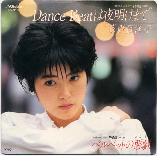 荻野目 洋子 DanceBeatは夜明けまで ジャケットイメージ