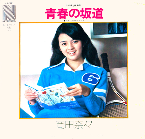 青春の坂道 岡田奈々 ジャケットイメージ