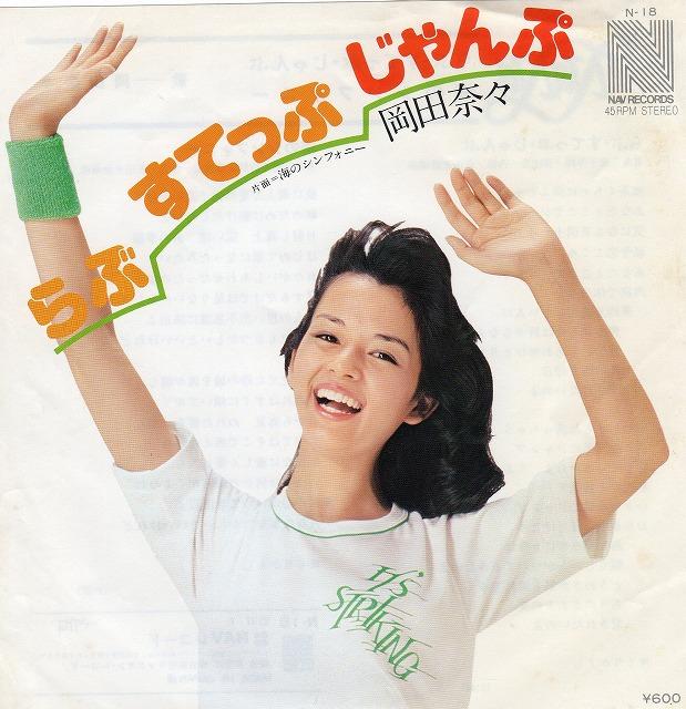 らぶ・すてっぷ・じゃんぷ 岡田奈々 ジャケットイメージ