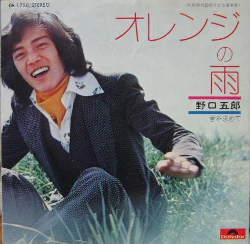 オレンジの雨 野口五郎 ジャケットイメージ