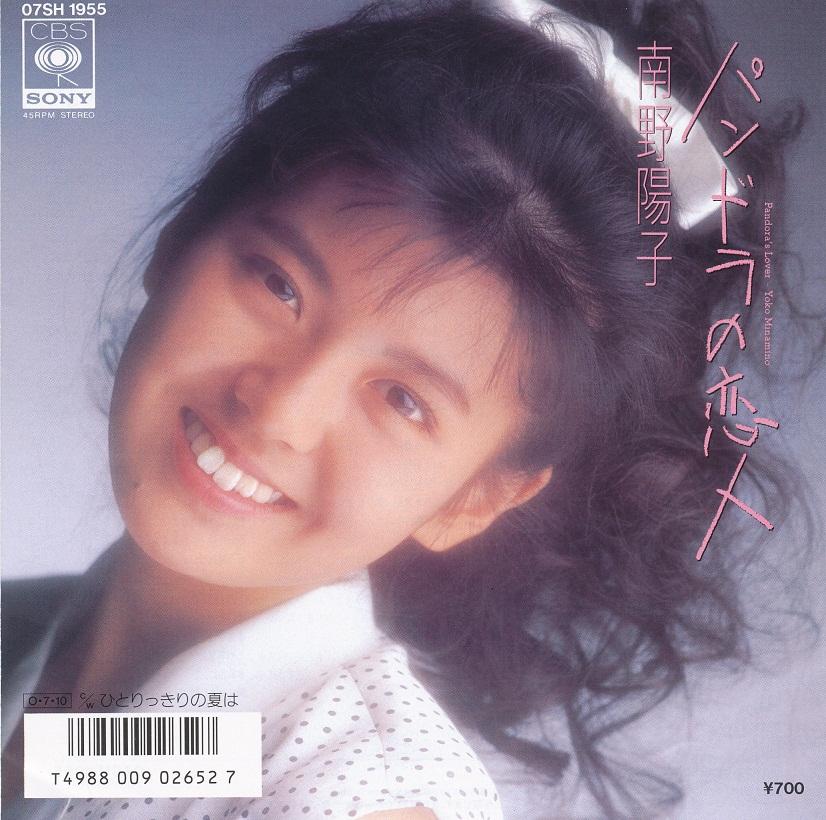 パンドラの恋人 南野 陽子 ジャケットイメージ