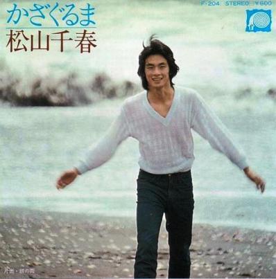 銀の雨 松山千春 ジャケットイメージ