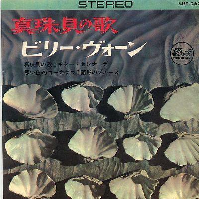 真珠貝の歌 ビリー・ヴォーン楽団 ジャケットイメージ
