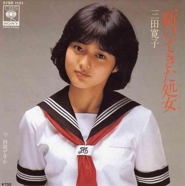 駈けてきた処女 三田寛子 ジャケットイメージ