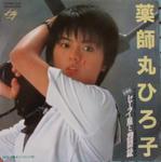 セーラー服と機関銃 薬師丸ひろ子 ジャケットイメージ