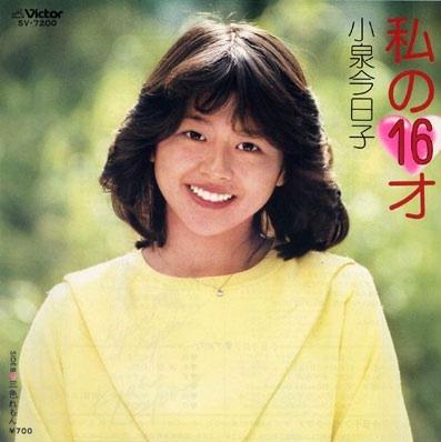 私の16才 小泉 今日子 ジャケットイメージ