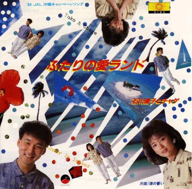 ふたりの愛ランド 石川優子とチャゲ ジャケットイメージ