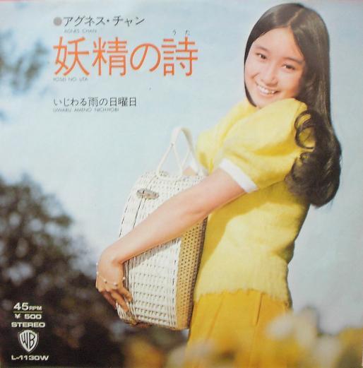 妖精の詩 アグネス・チャン ジャケットイメージ
