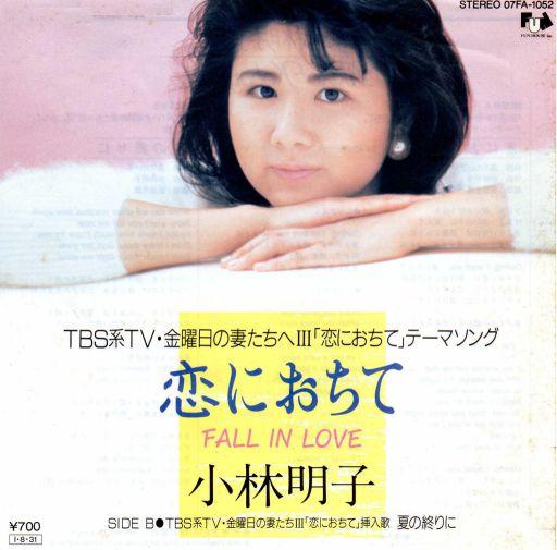 恋に落ちて 小林明子 ジャケトイメージ