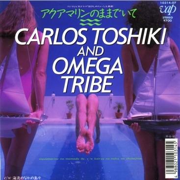 アクアマリンのままでいて カルロス・トシキ&オメガトライブ ジャケットイメージ