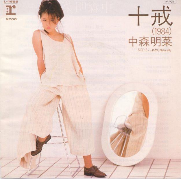 十戒 (1984) 中森明菜 ジャケットイメージ