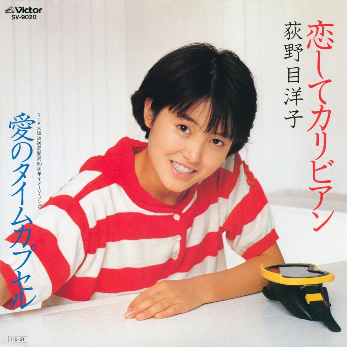 恋してカリビアン 荻野目 洋子 ジャケットイメージ