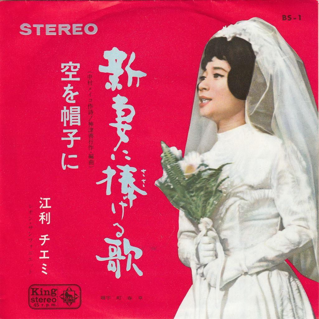 新妻に捧げる歌 江利チエミ ジャケットイメージ