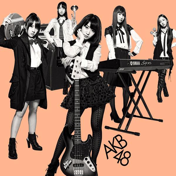 ギブ ミー ファイブ! AKB48 ジャケットイメージ