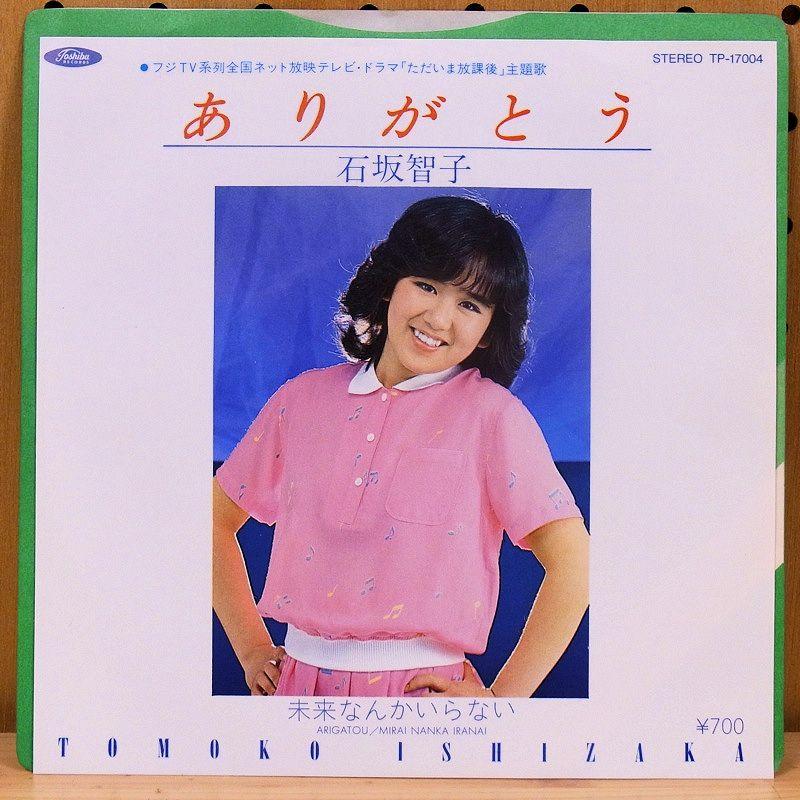 ありがとう 石坂智子 ジャケトイメージ