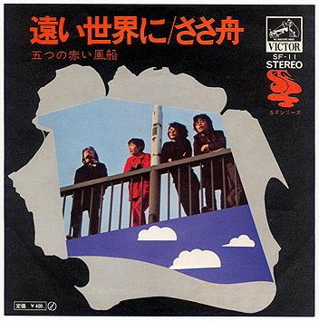 遠い世界に 五つの赤い風船 ジャケットイイメージ