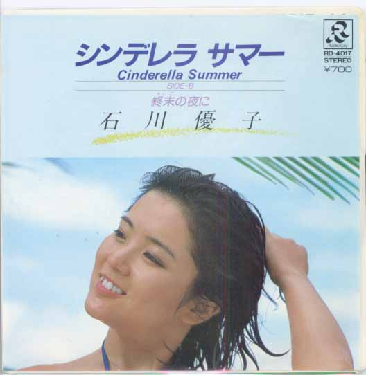 シンデレラ サマー 石川 優子 ジャケットイメージ